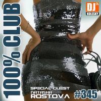 100% CLUB epîsode 345 SPECIAL GUEST NATASHA ROSTOVA