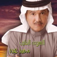 El Hawa El Ghayb