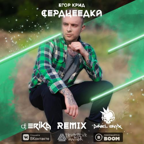 Егор Крид - Сердцеедка [DJ Erika & DANIEL ONYX Remix]