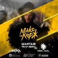 Макс Корж - Шантаж [DANIEL ONYX & DJ Erika Trap Remix]