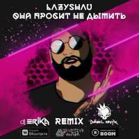 LazyShau - Она просит не дымить [DJ Erika & DANIEL ONYX Deep Version]